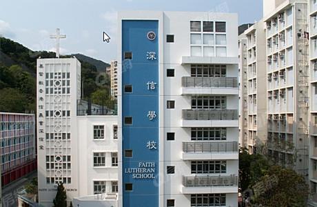 基督教香港信義會深信學校