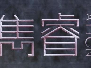 雋睿-Q房網