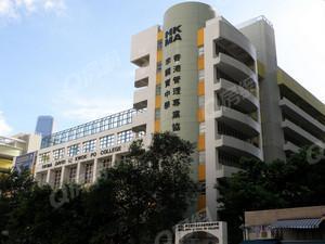 香港管理專業協會李國寶中學