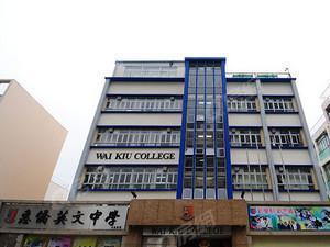 惠僑英文中學