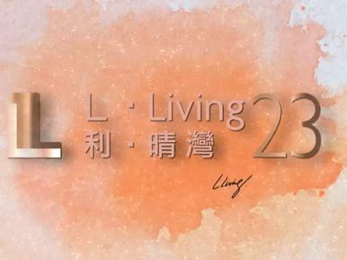 利‧晴灣23-Q房網