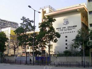 中華基督教會銘基書院