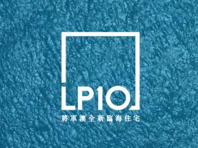 LP10-Q房網